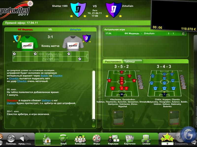 Игры Футбол - играть онлайн бесплатно