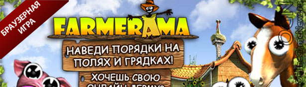 ФАРМЕРАМА – еще одна онлайн-ферма