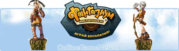 Фантазиум - играй бесплатно