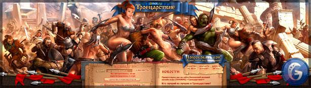 Троецарствие – онлайн MMORPG